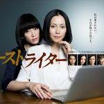 中谷美紀主演のドラマ「ゴーストライター」のDVD BOX7月1日発売決定 | TV LIFE