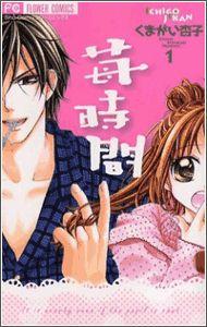 """Ichiko Jikan. 2 vol. Ichiko sta per trasferirsi nel nuovo dormitorio, ma c'è solo un problema: non ci sono più posti! Le viene così affidato un appartamento, utilizzato di solito solo dallo staff. Contenta di aver trovato la soluzione ai suoi problemi, Ichiko corre nella sua nuova casa, ma scopre che è già occupata da Ran, un ragazzo tanto bello quanto freddo. Inizialmente lui è contrario, ma poi decide di condividere l'appartamento con Ichiko... Cosa accadrà durante questa """"convivenza""""?"""