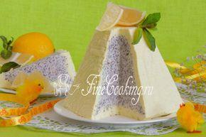 Лимонная пасха с маковой начинкой