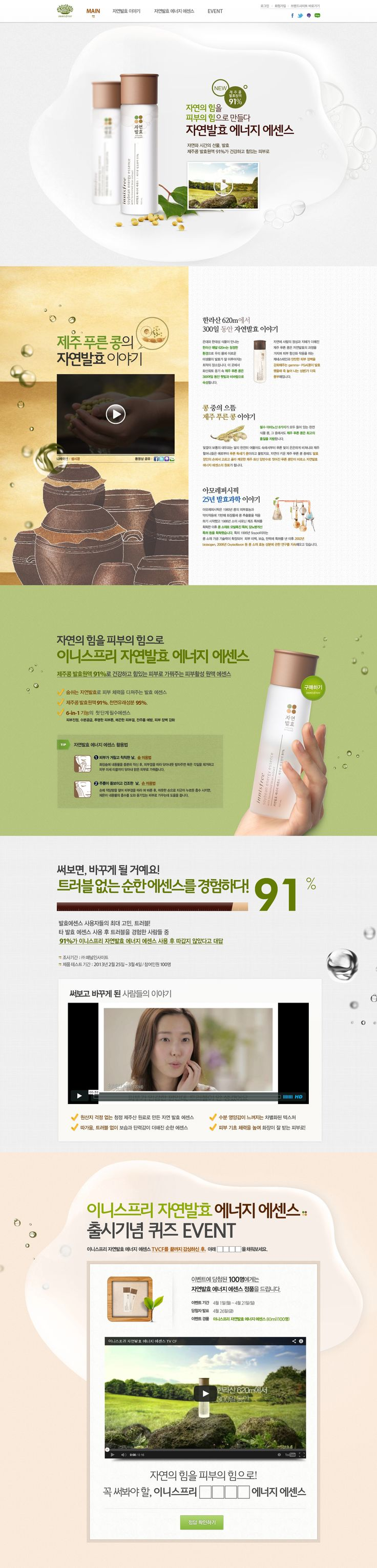 DCafeIn Website - Innisfree Soybean
