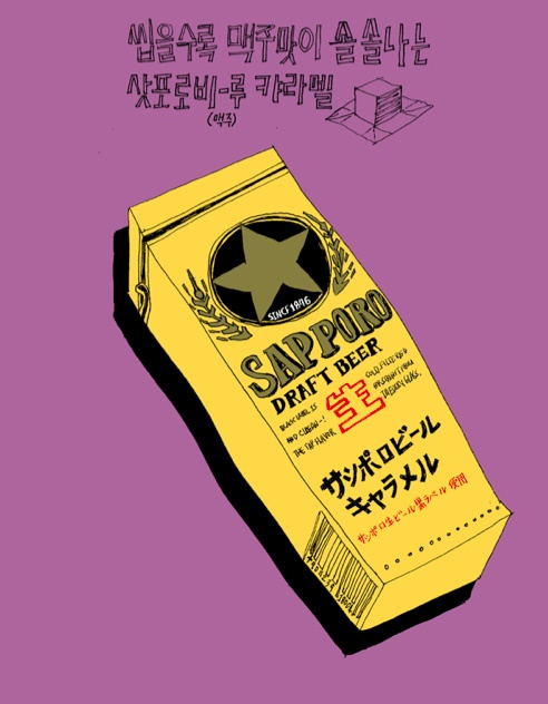 beer caramel
