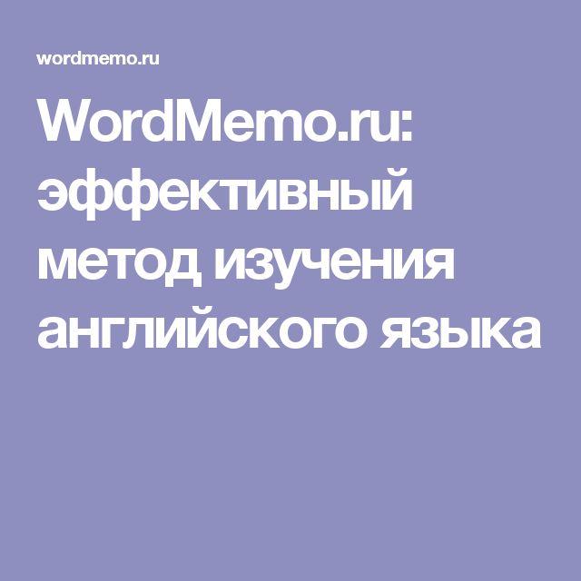 WordMemo.ru: эффективный метод изучения английского языка