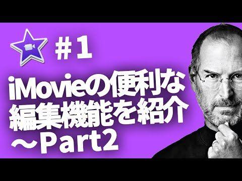 iMovieでどんな編集ができるの?-Part2【iMovieの使い方教室第1回】 - YouTube