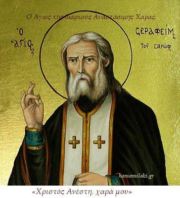 Η Βασιλεία των Ουρανών: Άγιος Σεραφείμ του Σαρώφ - Κοινωνία με το Φως Sera...