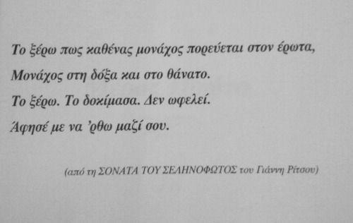 Γιάννης Ρίτσος - Η Σονάτα του Σεληνόφωτος