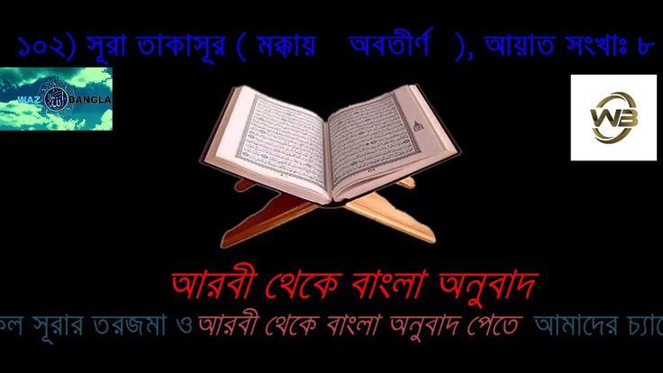 102 Surah Taqsur|আরবী থেকে বাংলা অনুবাদ |Bangla quran Surah|Bangla trans...