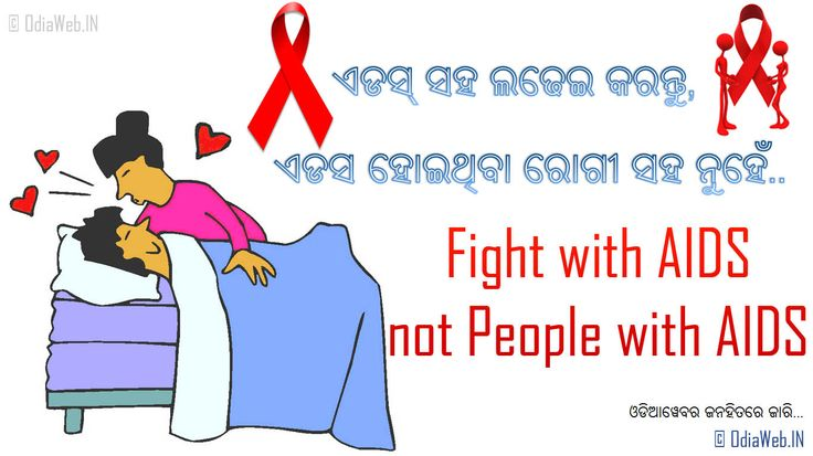AIDS Inspirational Text Message in Odia - Odia Inspiration Message - AIDS Inspirational Text Message in Odia - Odia Inspiration Message - AIDS Inspirational