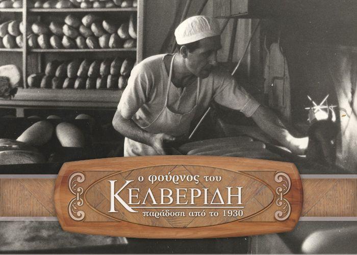 Allegria Web Agency in Greece | Κατασκευή Ιστοσελίδας. Branding for Kelveridi's Bakery, baking since 1930.
