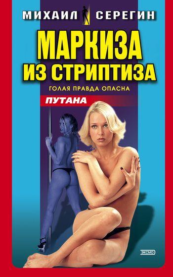 Маркиза из стриптиза #литература, #журнал, #чтение, #детскиекниги, #любовныйроман, #юмор, #компьютеры
