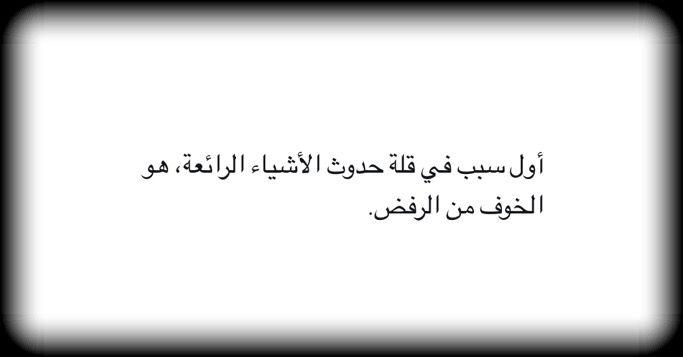 الخوف من الرفض Arabic Quotes Quotes Arabic Calligraphy
