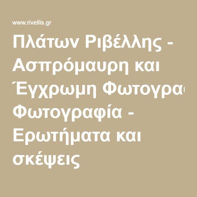 Πλάτων Ριβέλλης - Ασπρόμαυρη και Έγχρωμη Φωτογραφία - Ερωτήματα και σκέψεις