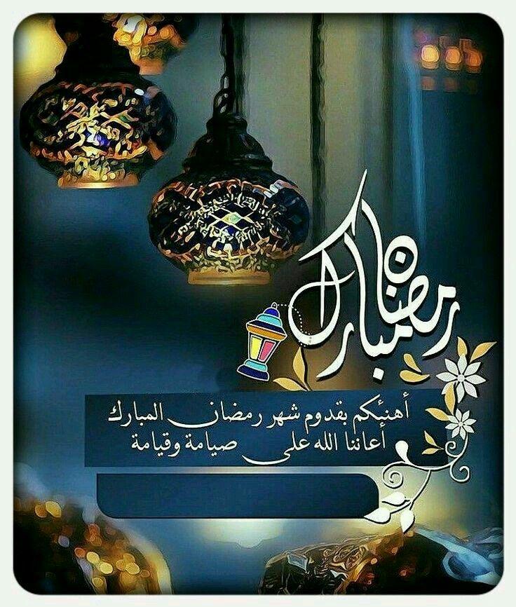 رمضان كريم ومبارك وكل عام وانتم الى الله أقرب Ramadan Greetings Ramadan Images Ramadan Decorations