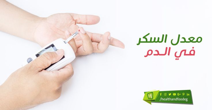 معدل السكر في الدم Personal Care Person Toothpaste