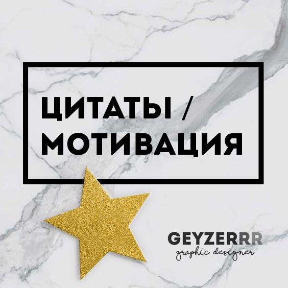 Цитаты поднимающие настроение, придающие сил в трудную минуту и настраивающие на действие. Цитаты на русском, мотивация, успех, бизнес