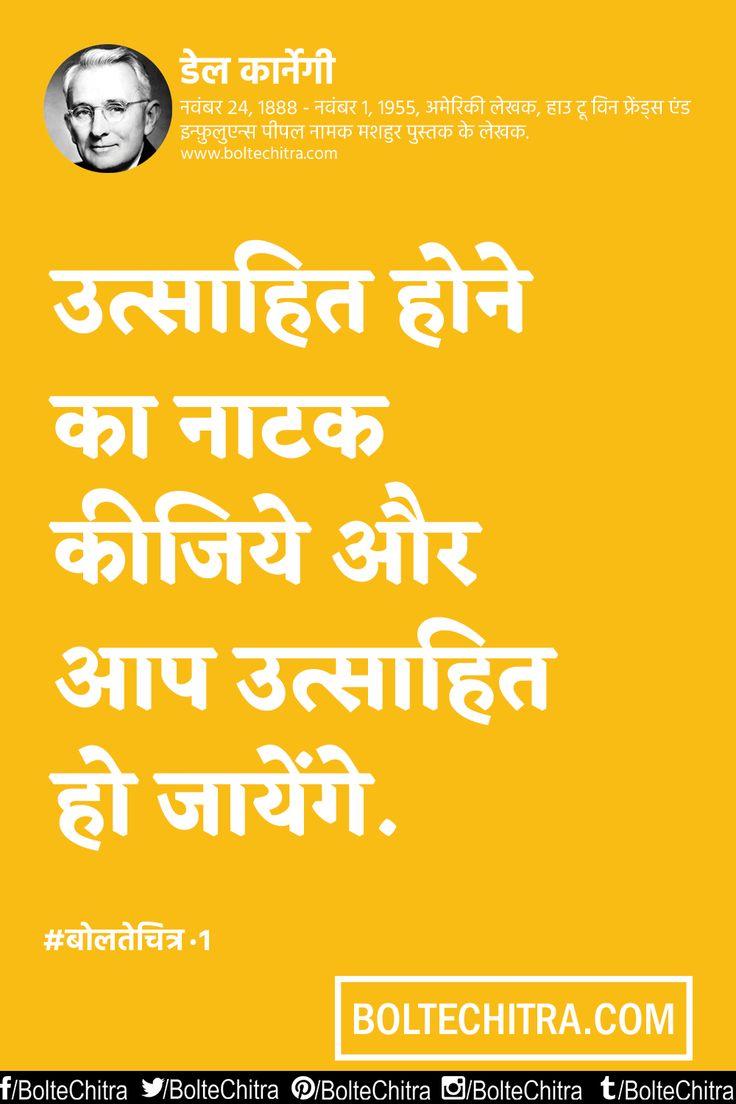 Dale Carnegie Quotes in Hindi - डेल कार्नेगी के उद्धरण और अनमोल विचार images