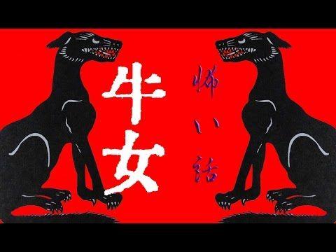 【怖い話】牛女【朗読、怪談、百物語、洒落怖,怖い】 怖い話朗読動画まとめサイト 麒麟: http://kiriin.com/