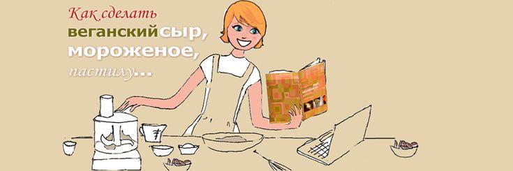 Как сделать веганский сыр, зефир, мороженое,...