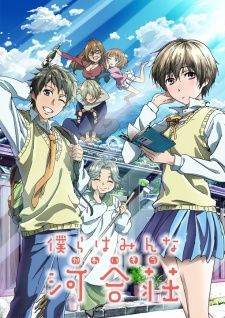 Bokura wa Minna Kawaisou English Subtitle (Complete) - Anime Outs