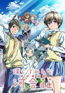 Bokura wa Minna Kawaisou English Subtitle (Complete) - Anime Outs