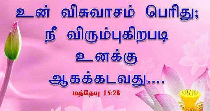 Tamil Christian Wallpapers: Faith Tamil Bible Verse