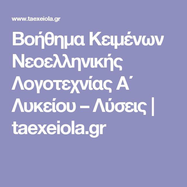 Βοήθημα Κειμένων Νεοελληνικής Λογοτεχνίας Α΄ Λυκείου – Λύσεις | taexeiola.gr