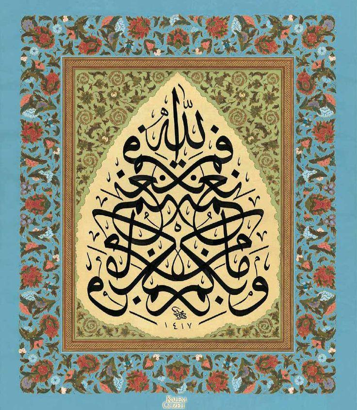"""© Mehmed Özçay - Müsennâ Levha - Ayet-i Kerîme """"Sizdeki her nimet Allah'dandır (Nahl Sûresi, 53.ayet)"""""""