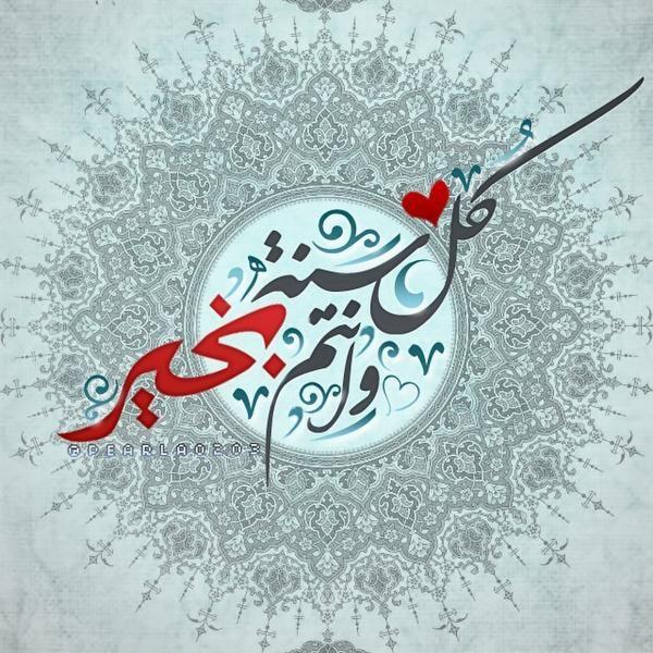 "Pearla sur Twitter : ""#رمزيات #تهنئة #العيد ❤️~ @UAE_RTWEET @RmZyat @grp_ksa1…"