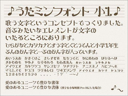 商用利用無料、音符♪のようなかわいい日本語フリーフォント -うたミンフォント小1版