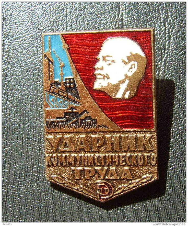 Russia, USSR, Communism orden - Lenin - shock worker of communistic work