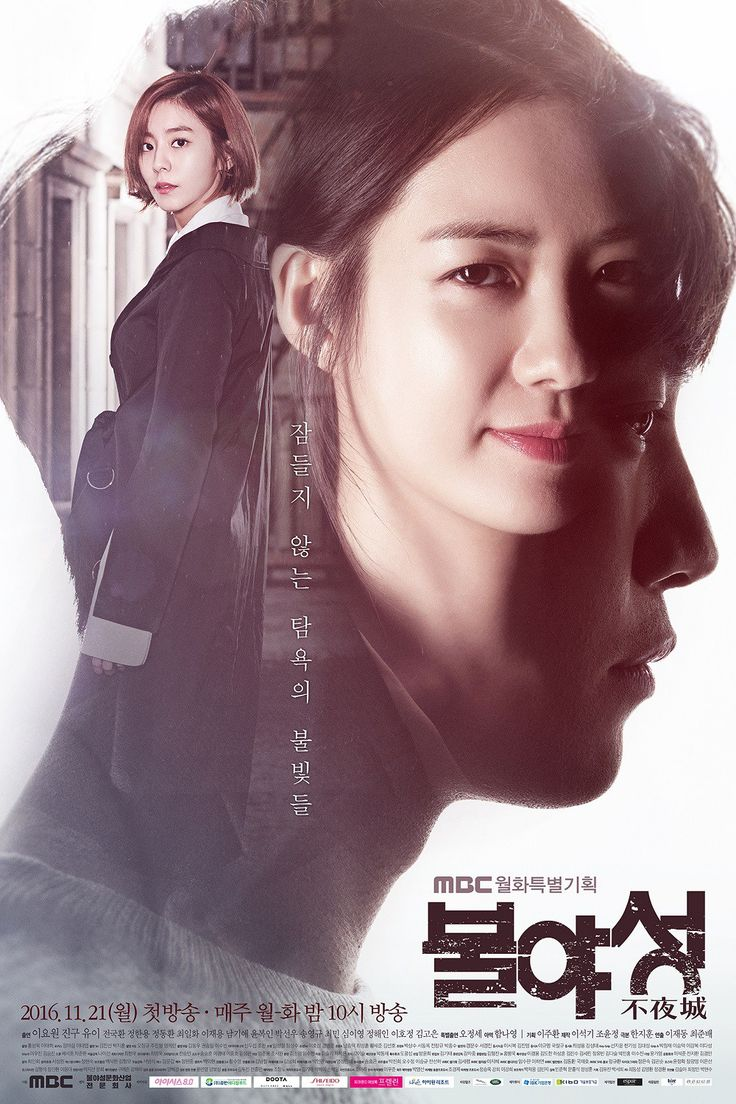 [New] Night Light (Korean Drama) - 2016