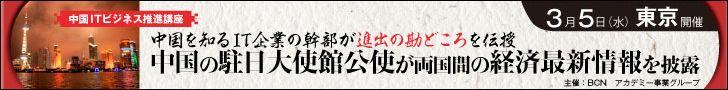 富士通と日立 進む子会社再編、「分散から集中」へ | BCN Bizline
