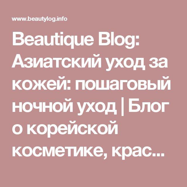 Beautique Blog: Азиатский уход за кожей: пошаговый ночной уход | Блог о корейской косметике, красоте и здоровье