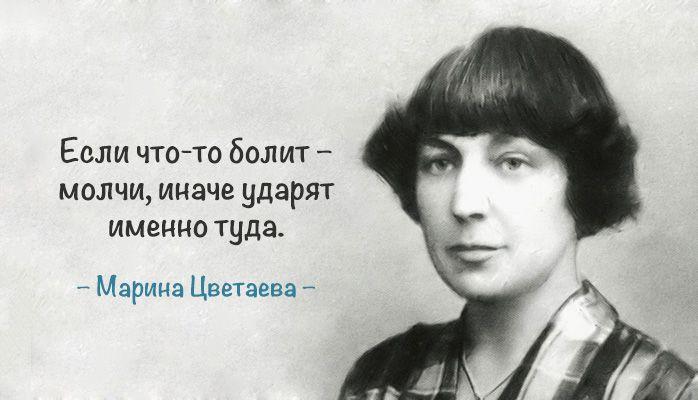 Несравненная Марина Цветаева