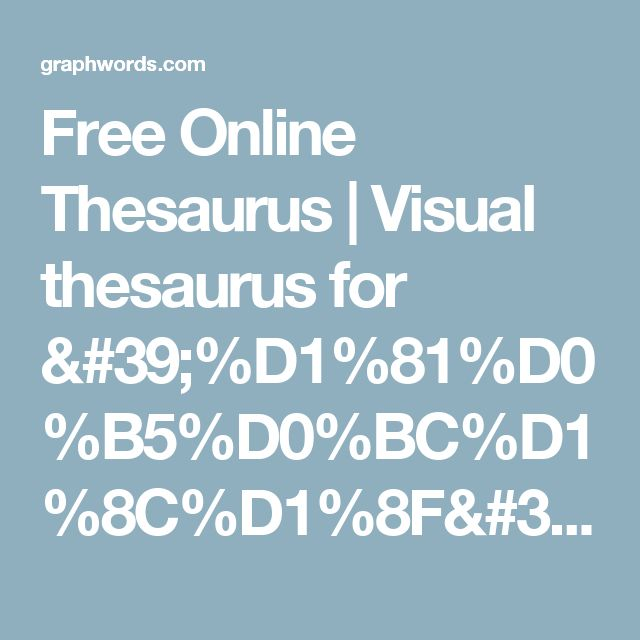 Free Online Thesaurus | Visual thesaurus for '%D1%81%D0%B5%D0%BC%D1%8C%D1%8F' word