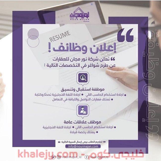 أعلنت شركة نور مجان للعقارت عن وظائف في عمان للرجال والنساء لديها للمواطنين العمانيين وغير العمانيين وفقا لما جاء في الاعلان التالي Boarding Pass Airline