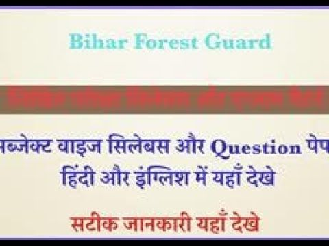 Bihar Forest Guard Syllabus 2019, CSBC Forest Guard Exam