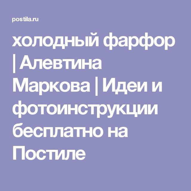 холодный фарфор | Алевтина Маркова | Идеи и фотоинструкции бесплатно на Постиле