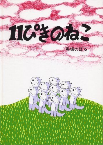 11ぴきのねこ 馬場 のぼる, http://www.amazon.co.jp/dp/4772100040/ref=cm_sw_r_pi_dp_n4YPsb1TW5WNF