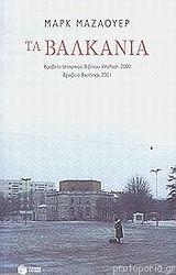 Τα Βαλκάνια