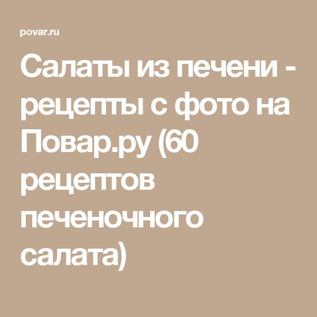 Салаты из печени - рецепты с фото на Повар.ру (60 рецептов печеночного салата)