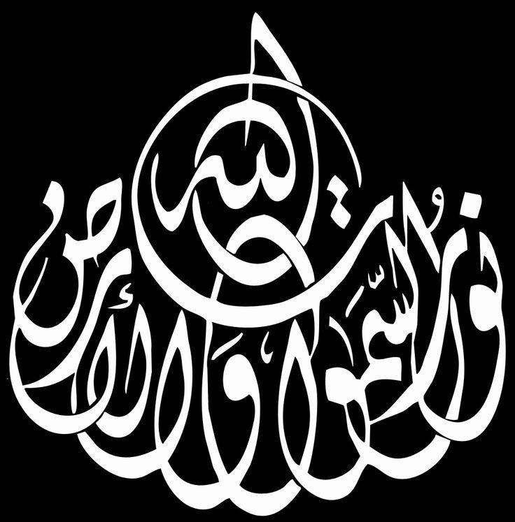 Islamic Calligraphy | ... arabic calligraphy free islamic arabic calligraphy islamic calligraphy