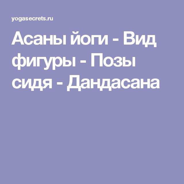 Асаны йоги -  Позы сидя - Дандасана -позп посоха