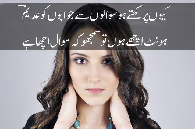 Two Lines Urdu Poetry on Lips   Hont Shayari   Best Urdu