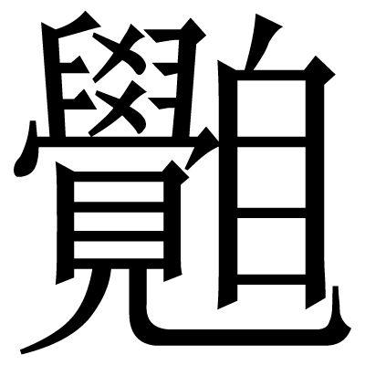 """佛  Так вот, китайцы создали в свое время именно такой иероглиф для обозначения будды. Только, к сожалению, он мало где использовался и остался просто курьезом иероглифостроения. А состоит он из иероглифов 自覺, которые вместе обозначают """"самосознание""""."""