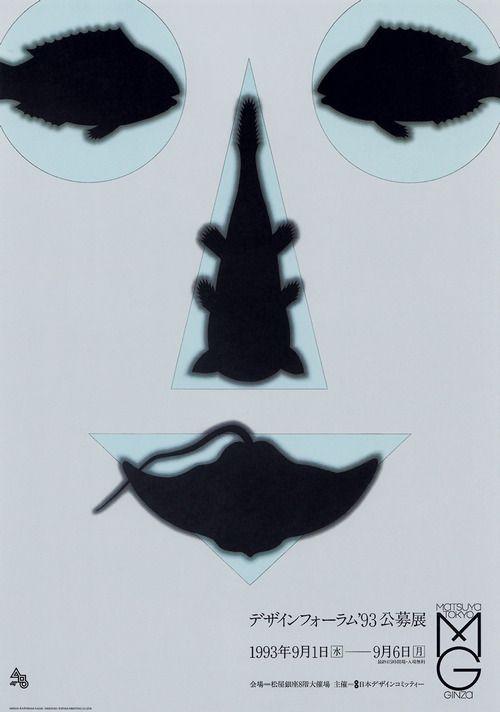 Japanese Exhibition Poster: Design Forum. Kazumasa Nagai. 1993 #exhibitionposter, #kazumasanagai, #gurafiku, #japaneseposter, #posterdesign