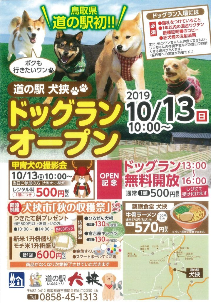 鳥取県の道の駅初 道の駅 犬挟にドッグランが10月13日 日 オープン とっとりずむ 道の駅 ドッグラン 駅