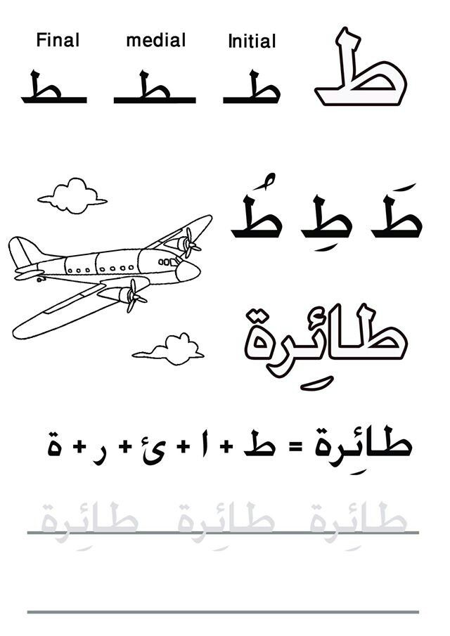 My First Letters and Words book #حرف الطاء #practicelearnarabic . For more exercices please join (Practice and learn Arabic) facebook group http://m2.facebook.com/practicelearnarabic?ref=stream