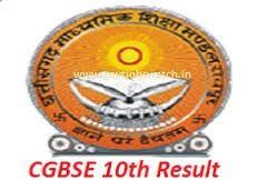 cgbse.net - CG Board 10th Result 2017 Declared: Check now Chhattisgarh Board 10th Result 2017, CGBSE 10th Result 2017, CG Board 10th Merit List/toppers List