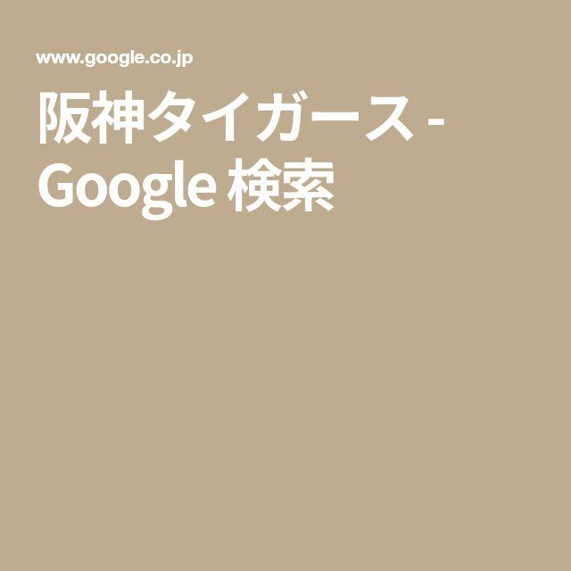 阪神タイガース - Google 検索