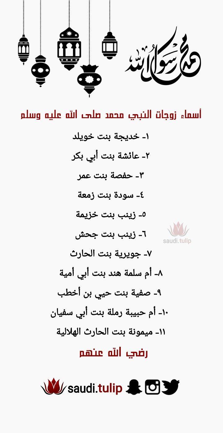 زوجات النبي Islamic Phrases Quotes Arabic Quotes